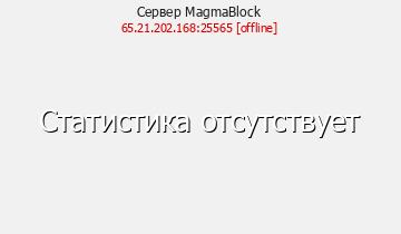 Сервер Minecraft MagmaBlock