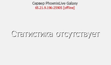 Сервер Minecraft PhoenixLive