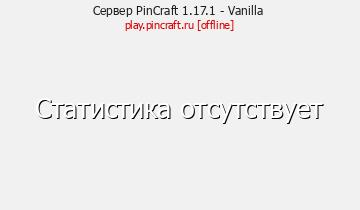Сервер Minecraft PinCraft 1.16.5 - Vanilla