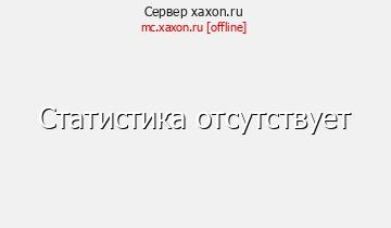 Сервер Minecraft xaxon.ru