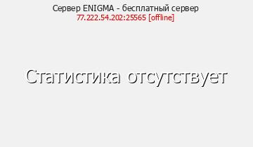 Сервер Minecraft ENIGMA - бесплатный сервер