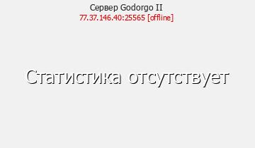 Сервер Minecraft Godorgo II