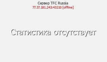 Сервер Minecraft TFC Russia