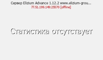 Сервер Minecraft Elizium Vanilla