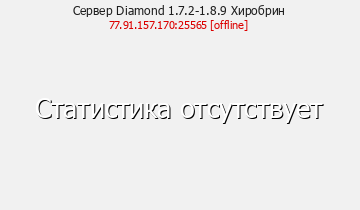 Сервер Minecraft Diamond 1.7.2-1.8.9 Хиробрин