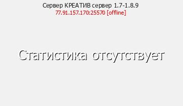 Сервер Minecraft КРЕАТИВ сервер 1.7-1.8.9