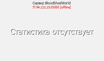 Сервер Minecraft BloodShedWorld