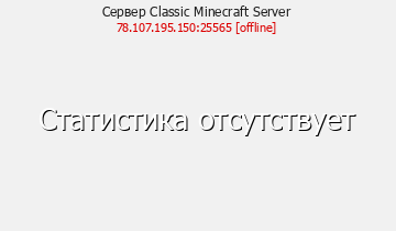 Сервер Minecraft Classic Minecraft Server