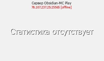 Сервер Minecraft Obsidian-MC Play