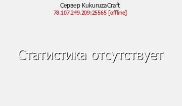 Сервер KukuruzaCraft