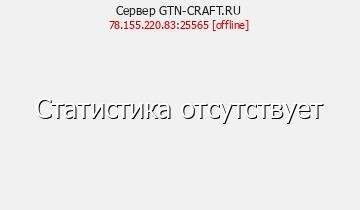 Сервер Minecraft GTN-CRAFT.RU