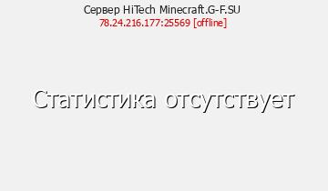 Сервер Minecraft HiTech Minecraft.G-F.SU