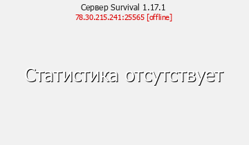 Сервер Minecraft SuperSky Survival 1.12.2