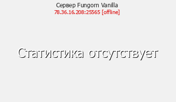 Сервер Minecraft Fungorn Vanilla