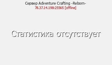 Сервер Minecraft Adventure Crafting -Reborn-