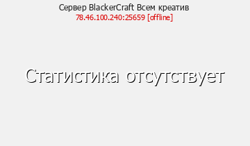 Сервер BlackerCraft