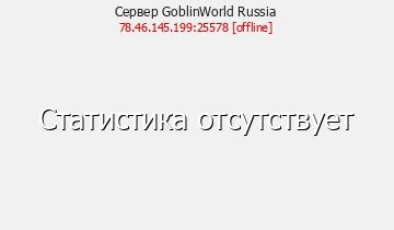 Сервер GoblinWorld