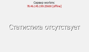WorkMC Гриферский сервер