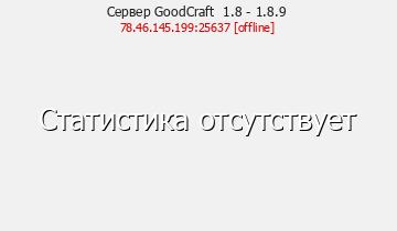 Сервер Minecraft GoodCraft 1.8 - 1.8.9