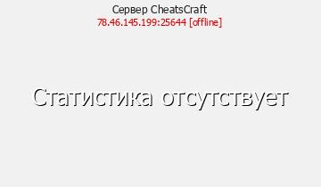 Сервер CheatsCraft