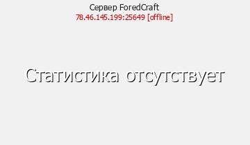 Сервер Minecraft ForedCraft