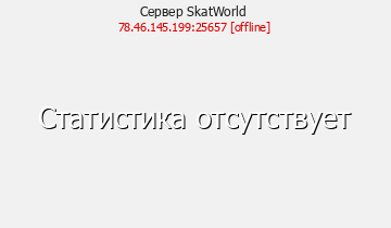 Сервер SkatWorld
