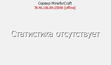 Сервер Minecraft MineferCraft