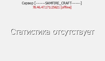 SamFire_Craft