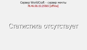 Сервер Minecraft WorldCraft - сервер мечты