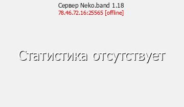 Сервер Minecraft Neko.band 1.17.1