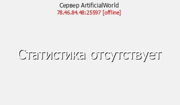 Сервер Minecraft ArtificialWorld