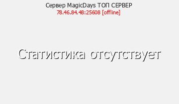 Сервер Minecraft MagicDays ТОП СЕРВЕР