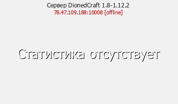 Сервер Minecraft DionedCraft 1.8-1.12.2