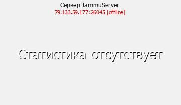 Сервер JammuServer
