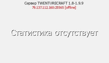 Сервер Minecraft TWENTURECRAFT 1.8-1.9.9