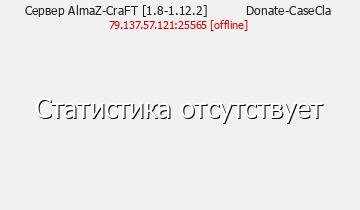 Сервер Minecraft AlmaZ-CraFT [1.8-1.8.9] Donate-CaseClan