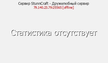 Сервер Minecraft StunnCraft - Дружелюбный сервер