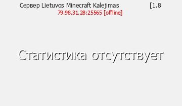 Lietuvos Minecraft Kalejimas
