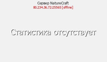 Сервер Minecraft NatureCraft