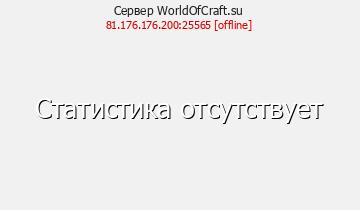Сервер Minecraft WorldOfCraft.su