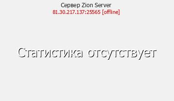 Сервер Minecraft Zion Server