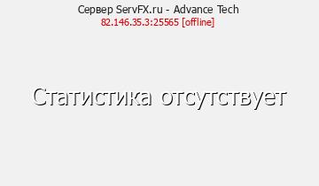 Сервер Minecraft ServFX.ru - Advance Tech