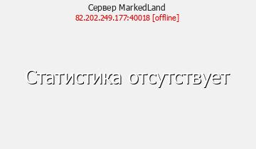 Сервер MarkedLand