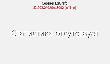 Сервер LegendCraft