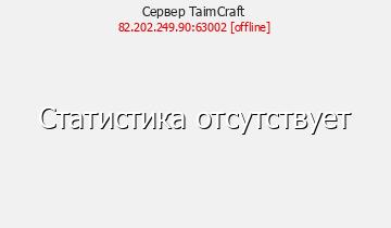 Сервер Minecraft TaimCraft