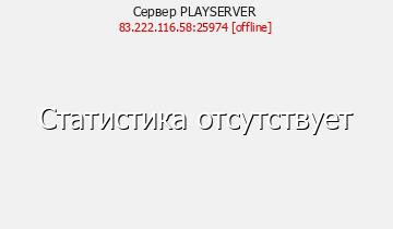 PlayServer