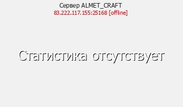 Сервер AlmetCraft