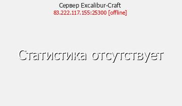 Сервер Excalibur-Craft