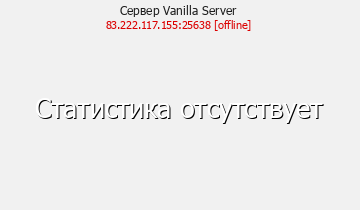 Сервер Minecraft Vanilla Server Build
