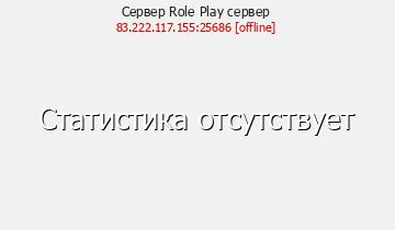 Сервер Minecraft Role Play сервер